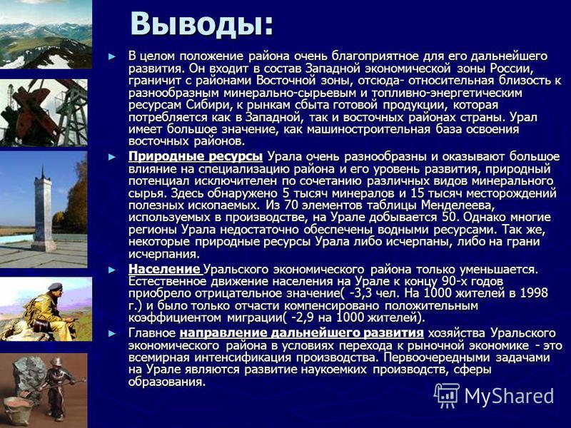 Выводы: В целом положение района очень благоприятное для его дальнейшего развития. Он входит в состав Западной экономической зоны России, граничит с районами Восточной зоны, отсюда- относительная близость к разнообразным минерально-сырьевым и топливн
