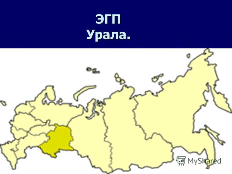 ЭГП Урала.