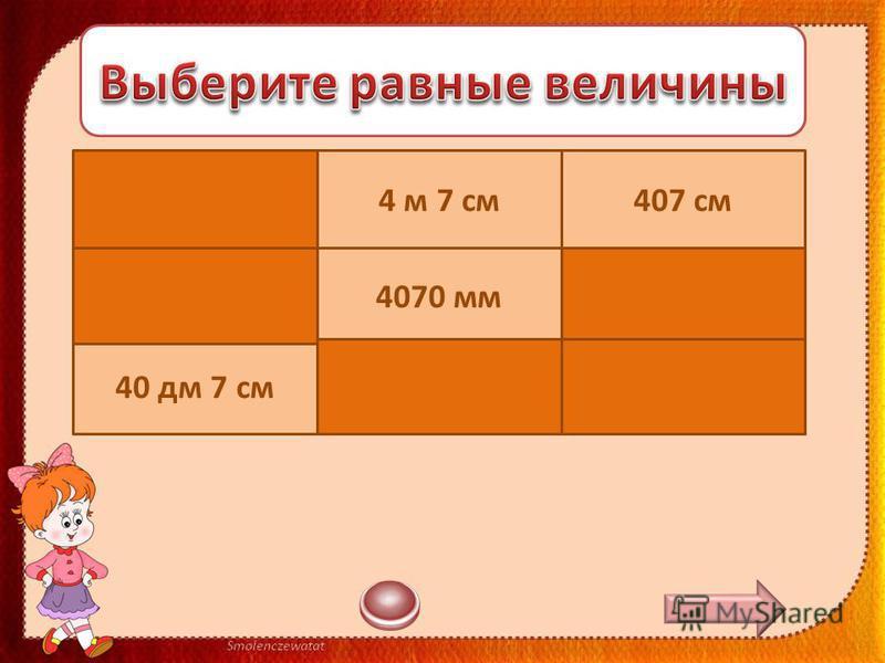 6500 см 6 м 5 см 650 дм 6050 см 65 м 6 дм 5 см 60 м 50 дм 650 см 650 мм вперёд