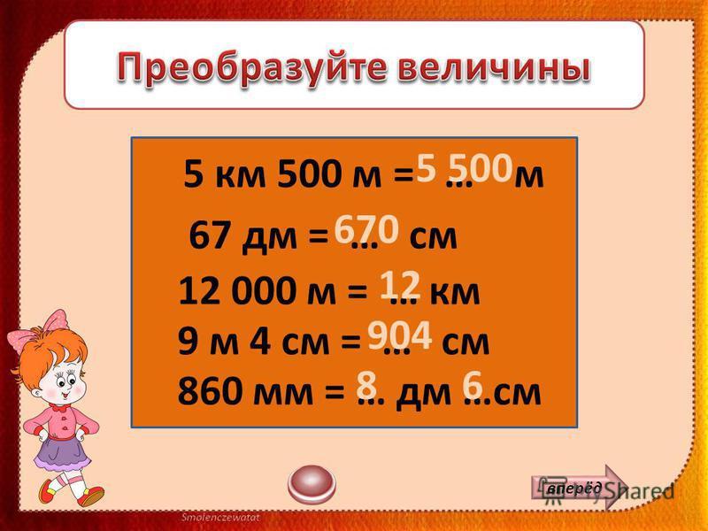 4 км 9 м = … м 180 дм = … м 34 000 м = … км 9 дм 4 мм = … мм 8 700 м = … км … м 4 009 18 34 904 8 700 вперёд