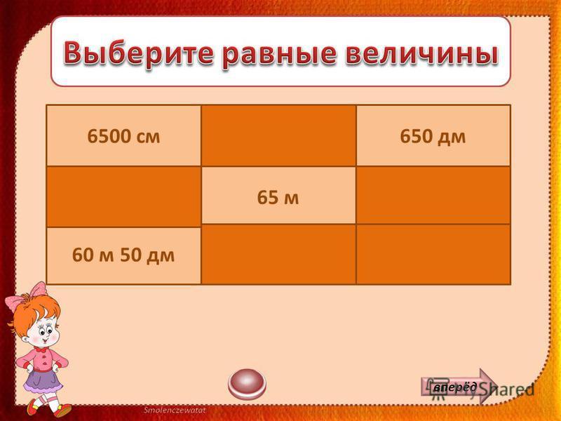 940 см 9 дм 4 см 690 мм 6 см 9 мм 7 м 8 см 78 дм 3 м 5 см 305 см > 190 мм 1 дм 8 мм вперёд > < = >