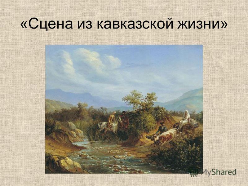 «Сцена из кавказской жизни»