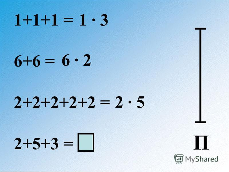 1+1+1 = 6+6 = 2+2+2+2+2 = 2+5+3 = П 1 3 6 2 2 5