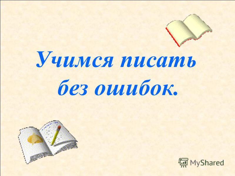 Учимся писать без ошибок.