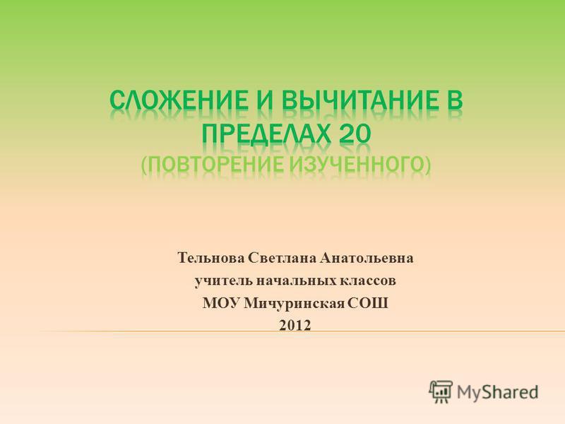 Тельнова Светлана Анатольевна учитель начальных классов МОУ Мичуринская СОШ 2012
