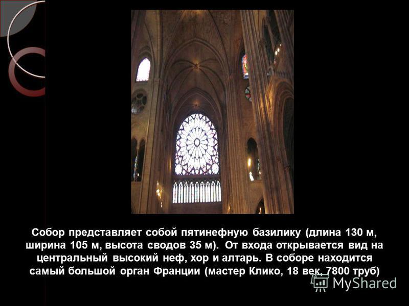 Собор представляет собой пятинефную базилику (длина 130 м, ширина 105 м, высота сводов 35 м). От входа открывается вид на центральный высокий неф, хор и алтарь. В соборе находится самый большой орган Франции (мастер Клико, 18 век, 7800 труб)