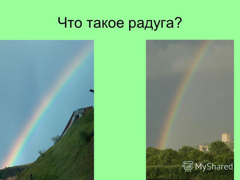 Что такое радуга?