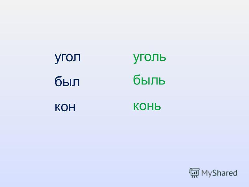 мягким знаком показатель мягкости слова