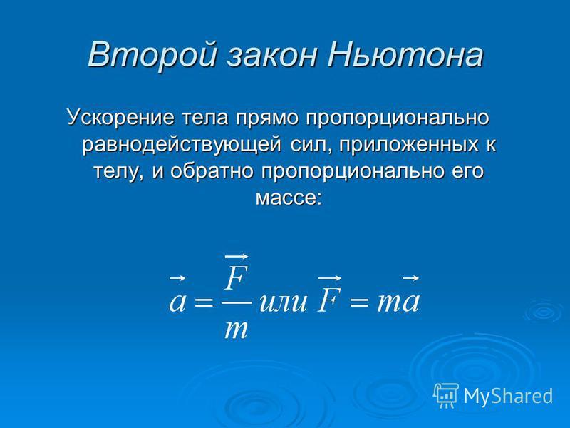 Второй закон Ньютона Ускорение тела прямо пропорционально равнодействующей сил, приложенных к телу, и обратно пропорционально его массе: Ускорение тела прямо пропорционально равнодействующей сил, приложенных к телу, и обратно пропорционально его масс