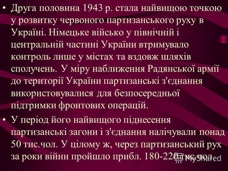 Друга половина 1943 р. стала найвищою точкою у розвитку червоного партизанського руху в Україні. Німецьке військо у північній і центральній частині України втримувало контроль лише у містах та вздовж шляхів сполучень. У міру наближення Радянської арм