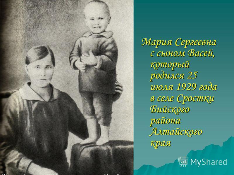 Мария Сергеевна с сыном Васей, который родился 25 июля 1929 года в селе Сростки Бийского района Алтайского края