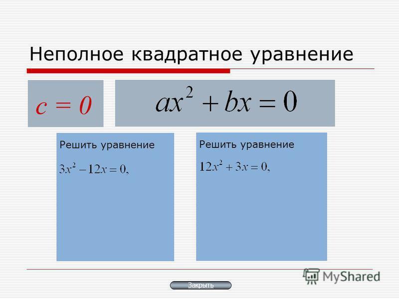 Неполное квадратное уравнение с = 0 Решить уравнение Закрыть