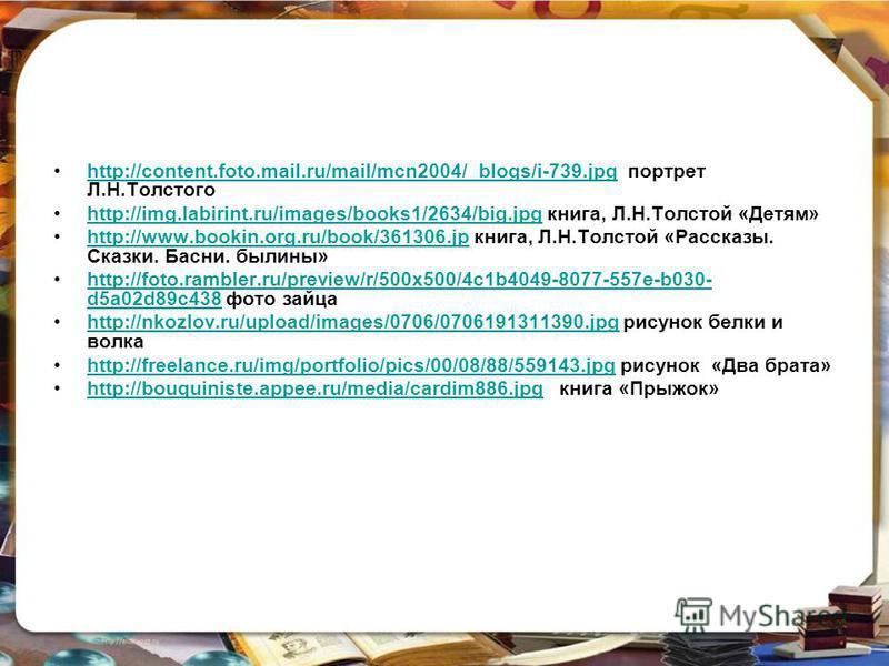 http://content.foto.mail.ru/mail/mcn2004/_blogs/i-739. jpg портрет Л.Н.Толстогоhttp://content.foto.mail.ru/mail/mcn2004/_blogs/i-739. jpg http://img.labirint.ru/images/books1/2634/big.jpg книга, Л.Н.Толстой «Детям»http://img.labirint.ru/images/books1