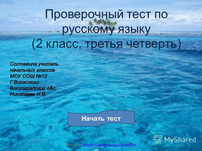 Проверочный тест по русскому языку (2 класс, третья четверть) Начать тест Использован шаблон создания тестов в PowerPointшаблон создания тестов в PowerPoint