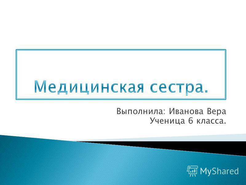 Выполнила: Иванова Вера Ученица 6 класса.