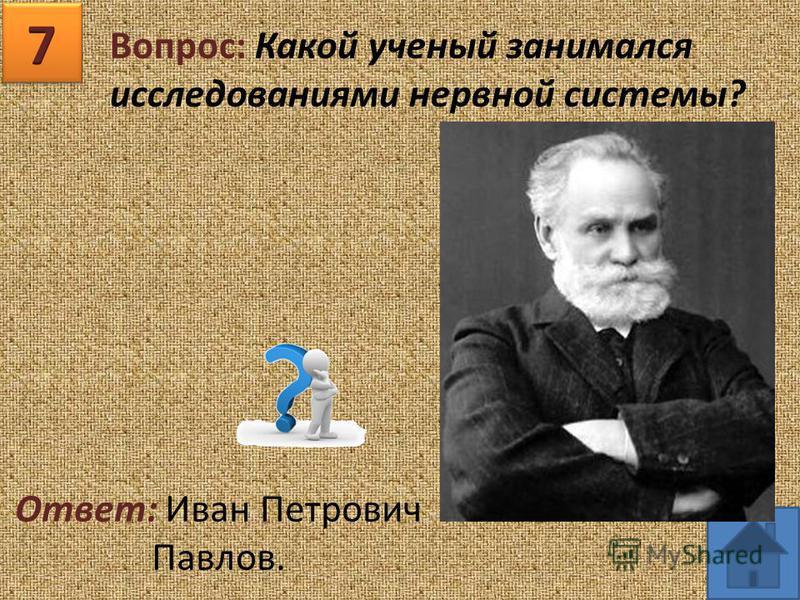 Вопрос: Какой ученый занимался исследованиями нервной системы? Ответ: Иван Петрович Павлов.