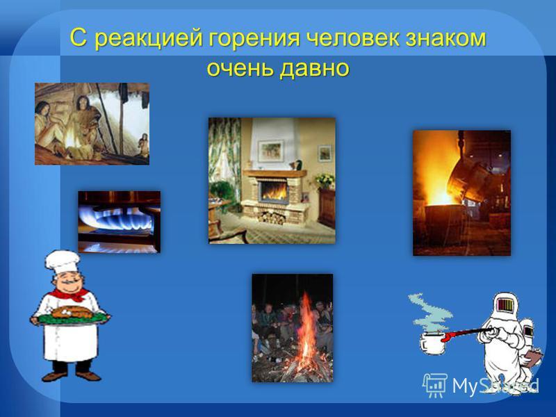 Какие условия необходимы для реакции горения?