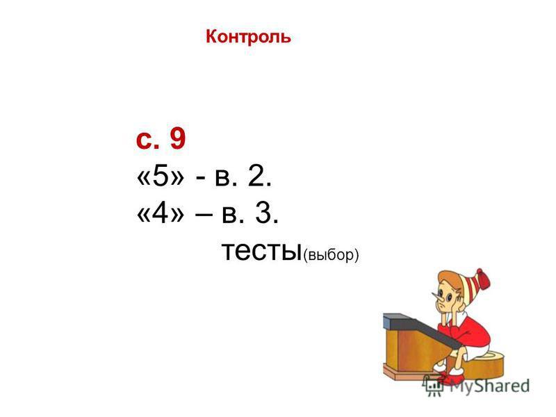 Контроль с. 9 «5» - в. 2. «4» – в. 3. тесты (выбор)