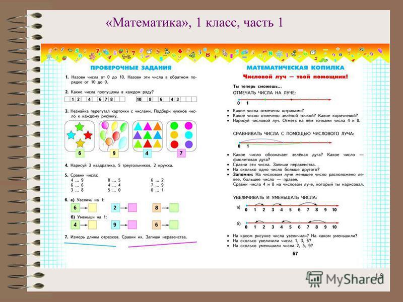 15 «Математика», 1 класс, часть 1