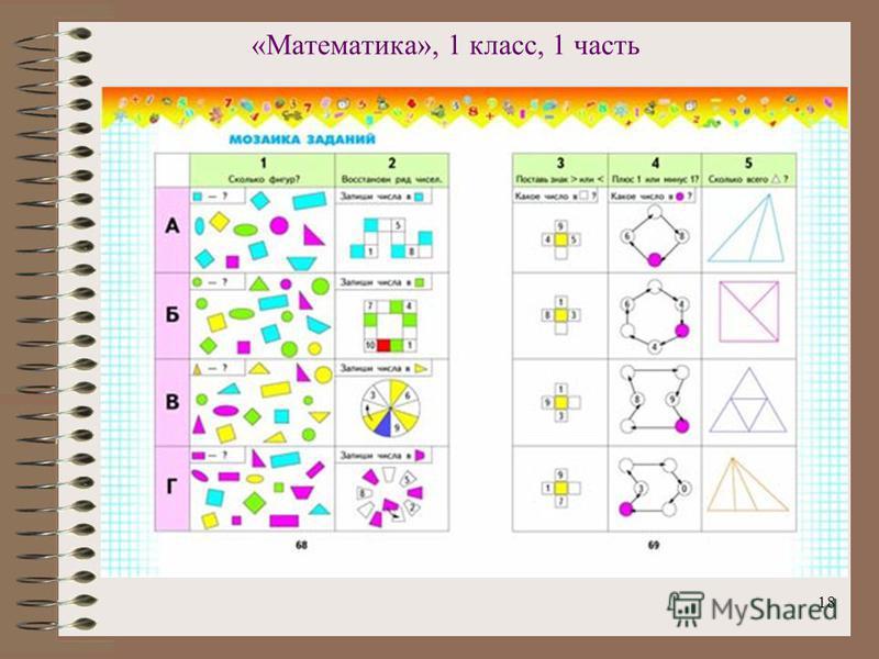 18 «Математика», 1 класс, 1 часть