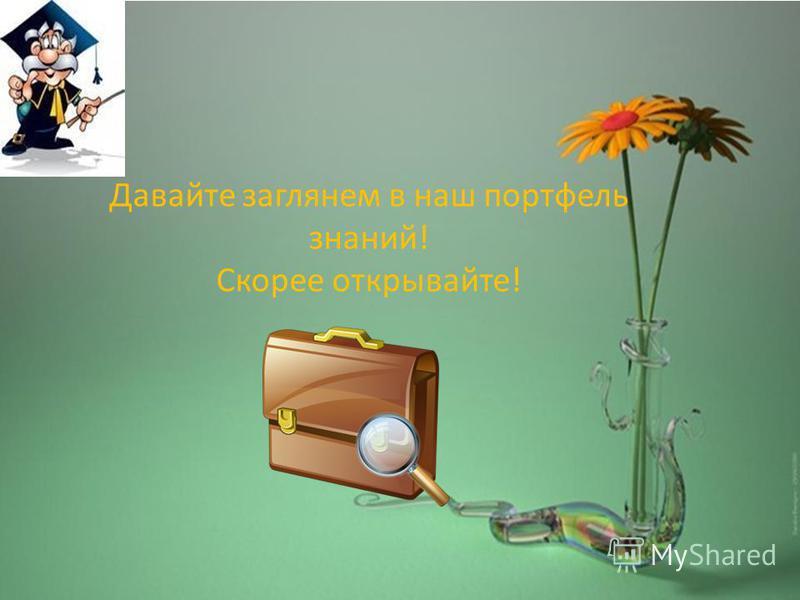 Давайте заглянем в наш портфель знаний! Скорее открывайте!