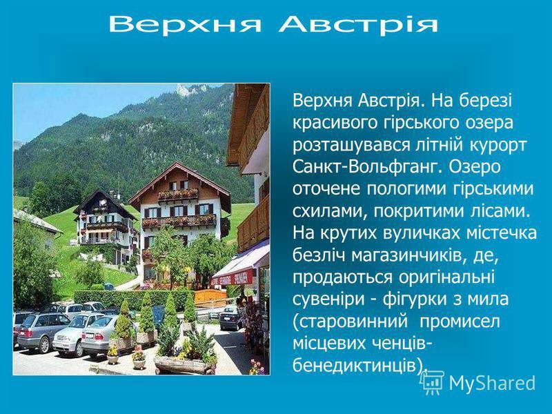 Верхня Австрія. На березі красивого гірського озера розташувався літній курорт Санкт-Вольфганг. Озеро оточене пологими гірськими схилами, покритими лісами. На крутих вуличках містечка безліч магазинчиків, де, продаються оригінальні сувеніри - фігурки