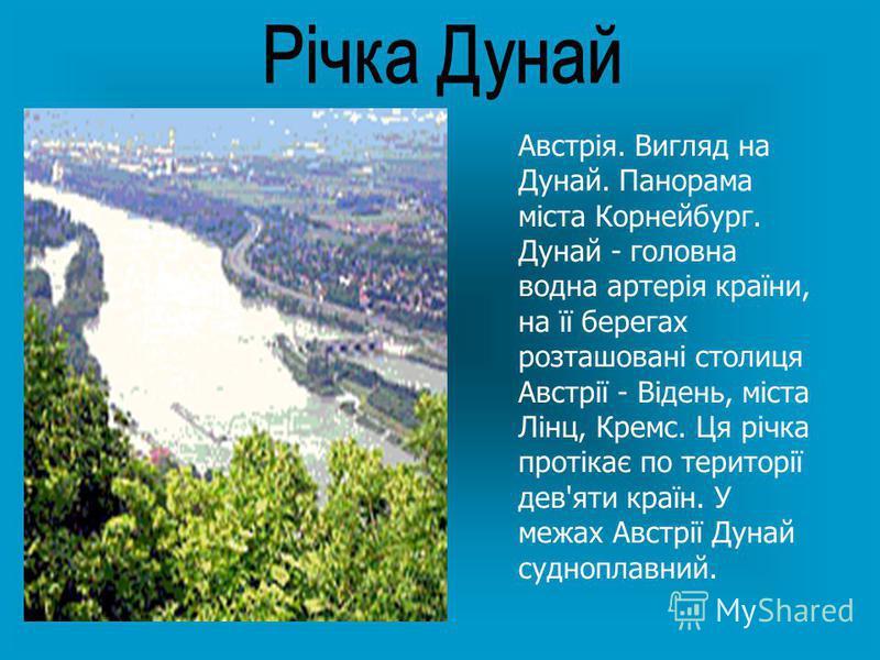 Австрія. Вигляд на Дунай. Панорама міста Корнейбург. Дунай - головна водна артерія країни, на її берегах розташовані столиця Австрії - Відень, міста Лінц, Кремс. Ця річка протікає по території дев'яти країн. У межах Австрії Дунай судноплавний.