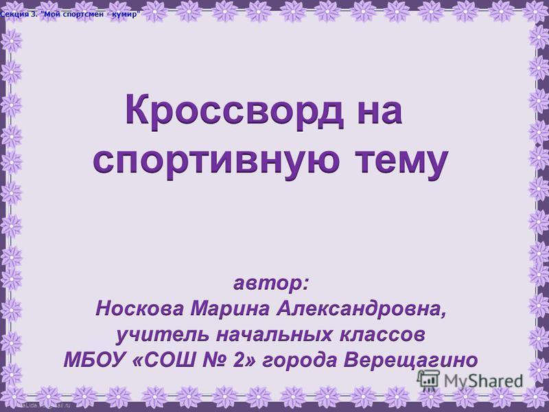 FokinaLida.75@mail.ru Секция 3. Мой спортсмен - кумир