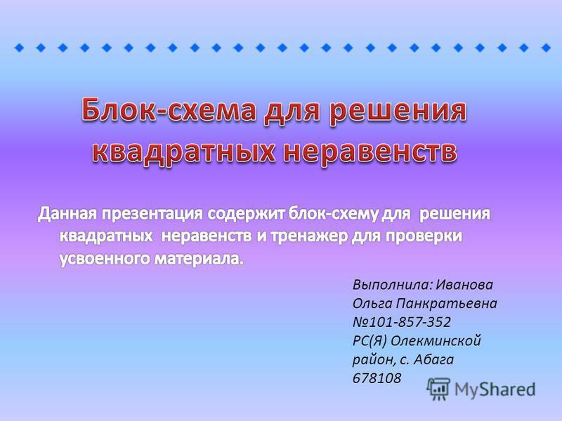 Выполнила: Иванова Ольга Панкратьевна 101-857-352 РС(Я) Олекминской район, с. Абага 678108