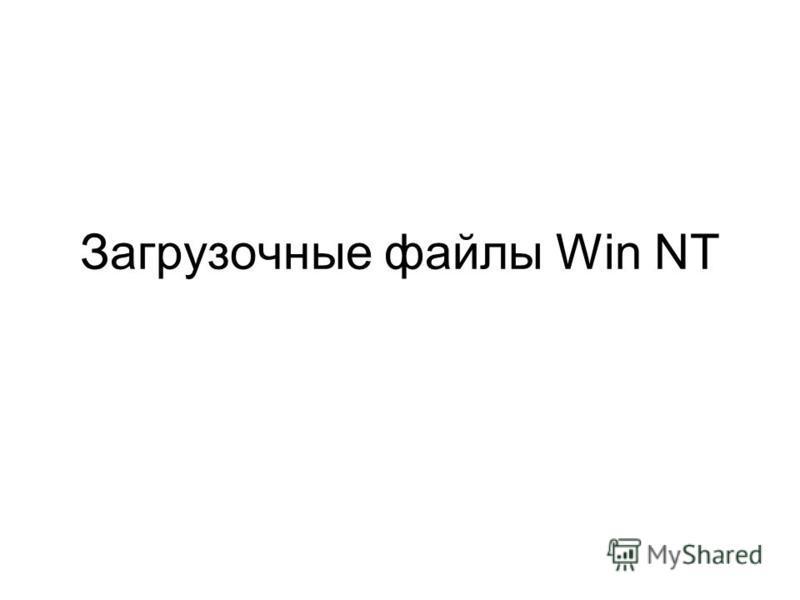Загрузочные файлы Win NT