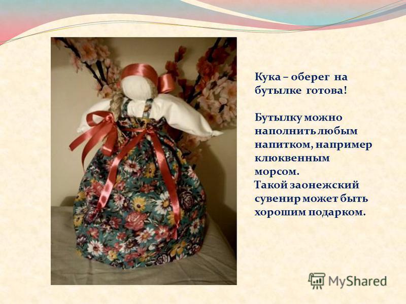 Кука – оберег на бутылке готова! Бутылку можно наполнить любым напитком, например клюквенным морсом. Такой заонежский сувенир может быть хорошим подарком.