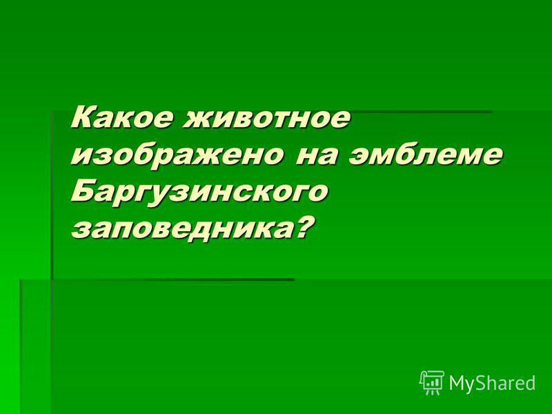 Какое животное изображено на эмблеме Баргузинского заповедника?