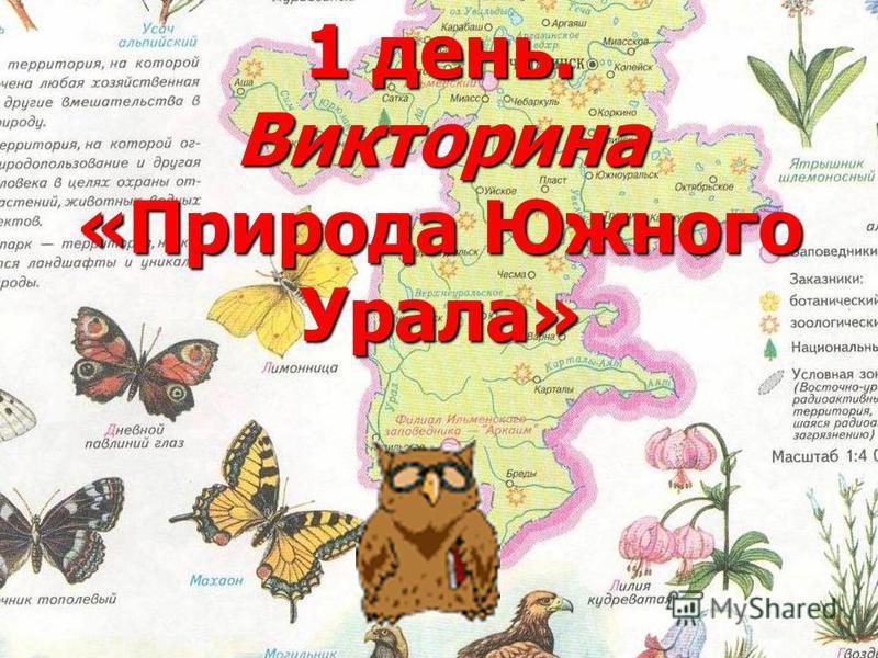 1 день. Викторина «Природа Южного Урала»