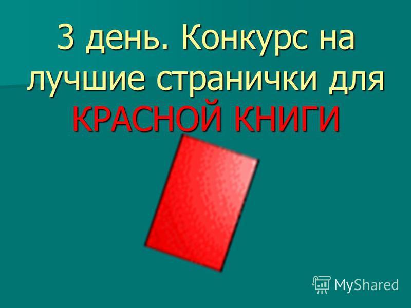 3 день. Конкурс на лучшие странички для КРАСНОЙ КНИГИ