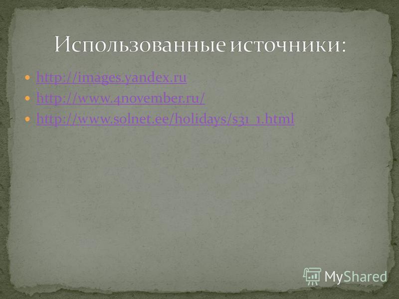 http://images.yandex.ru http://www.4november.ru/ http://www.solnet.ee/holidays/s31_1.html
