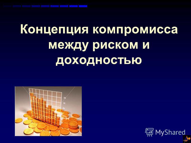 Концепция компромисса между риском и доходностью