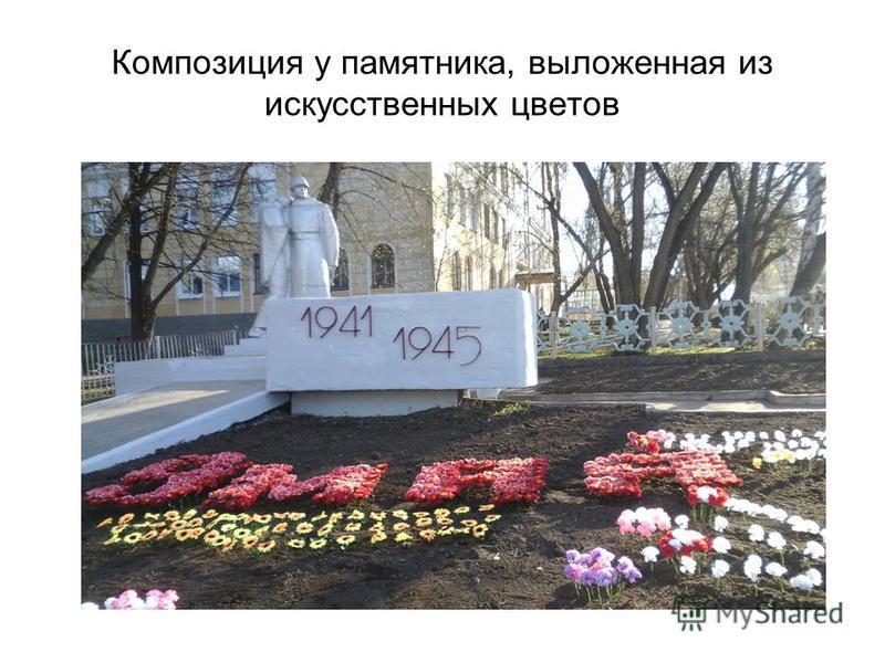 Композиция у памятника, выложенная из искусственных цветов