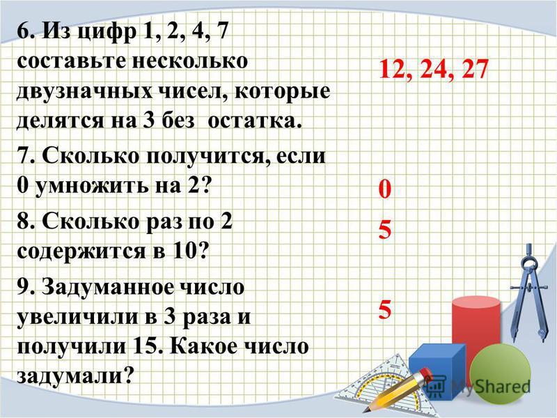 Презентация на тему Контрольный устный счёт на закрепление  3 6