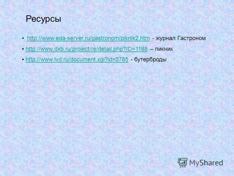 http://www.eda-server.ru/gastronom/piknik2. htm - журнал Гастрономhttp://www.eda-server.ru/gastronom/piknik2. htm http://www.dxb.ru/project/re/detail.php?ID=1188 – пикникhttp://www.dxb.ru/project/re/detail.php?ID=1188 http://www.ivd.ru/document.xgi?i