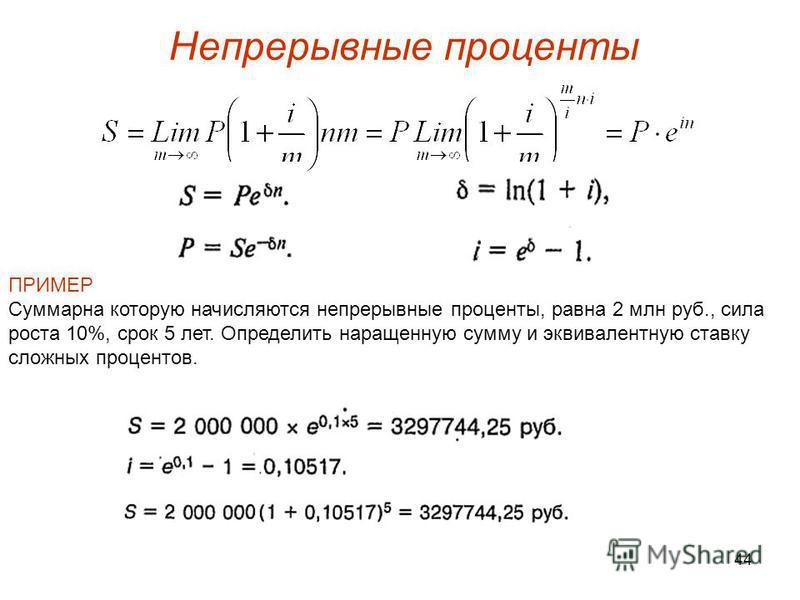 44 Непрерывные проценты ПРИМЕР Суммарна которую начисляются непрерывные проценты, равна 2 млн руб., сила роста 10%, срок 5 лет. Определить наращенную сумму и эквивалентную ставку сложных процентов.