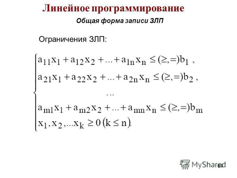 64 Ограничения ЗЛП: Линейное программирование Общая форма записи ЗЛП