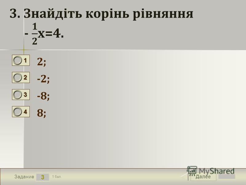 Далее 3 Задание 1 бал. 1111 2222 3333 4444 2; -2; -8; 8;