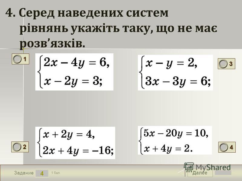 Далее 4 Задание 1 бал. 1111 2222 3333 4444 4. Серед наведених систем рівнянь укажіть таку, що не має розвязків.