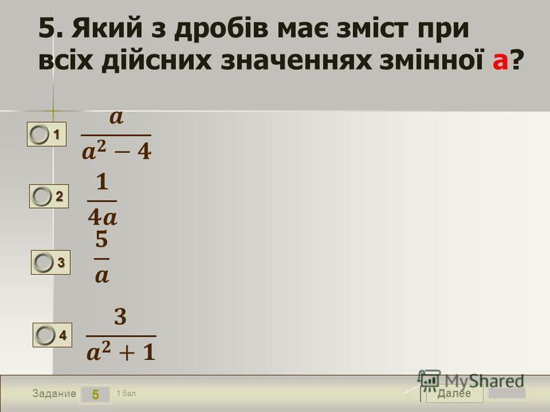 Далее 5 Задание 1 бал. 1111 2222 3333 4444 5. Який з дробів має зміст при всіх дійсних значеннях змінної a?