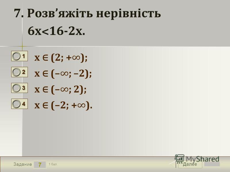 Далее 7 Задание 1 бал. 1111 2222 3333 4444 7. Розвяжіть нерівність 6х˂16-2х.
