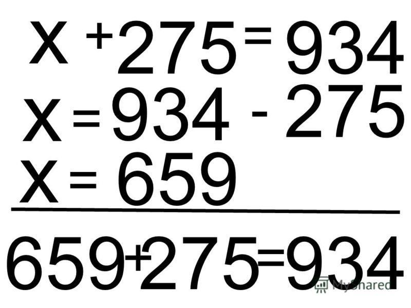 275 + х = 934 х = 934 - 275 х = 659 659 + 275 = 934