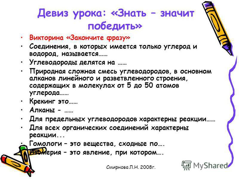 Смирнова Л.Н. 2008 г. Эпиграф к уроку «Границ научному познанию и предсказанию предвидеть невозможно» Д.И.Менделеев