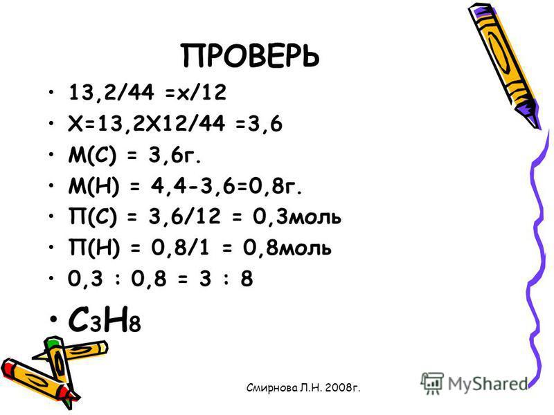 Смирнова Л.Н. 2008 г. Остановка «Разминка» При сгорании алкана массой 4,4 г. образуется оксид углерода (4) получили 13,2 г. Определите молекулярную формулу вещества.