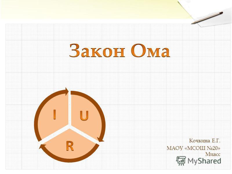 Кочкина Е.Г. МАОУ «МСОШ 20» Миасс
