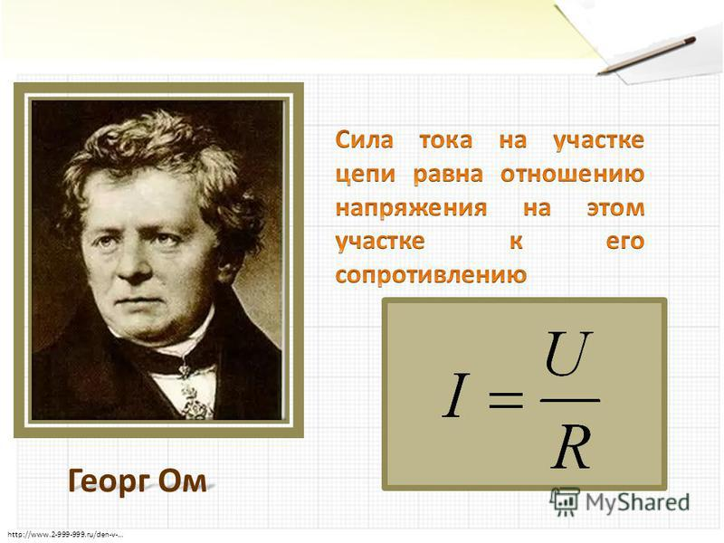 http://www.2-999-999.ru/den-v-… Георг Ом
